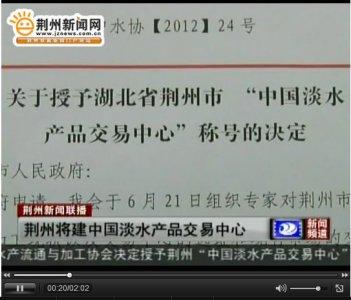 中国淡水产品交易中心称号有望在年底前获农业部批复