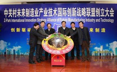 中关村未来制造业产业技术联盟成立