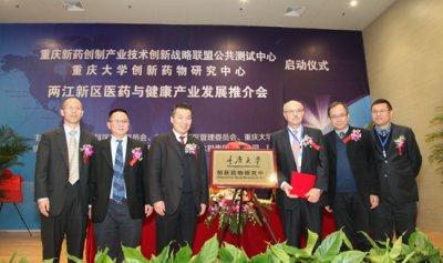 全球知名药企美国PPD子公司保诺科技入驻两江新区