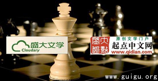 腾讯竞购盛大文学或基本完成 已接入起点中文网