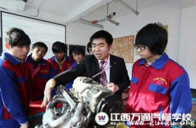 江西万通汽修学校:技能加学历 圆梦精彩人生