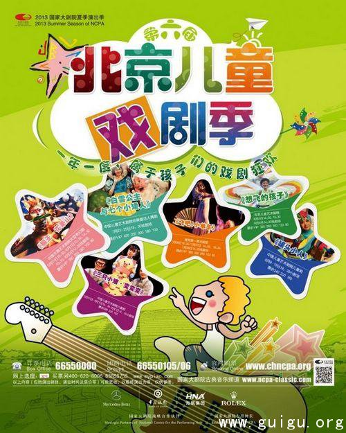 北京儿童戏剧季海报