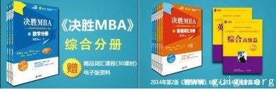 中国MBA网校 教给你MBA联考通关秘籍