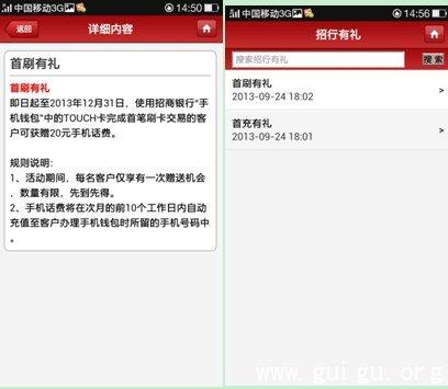 OPPO与招行战略合作 首销齐享NFC支付大礼包