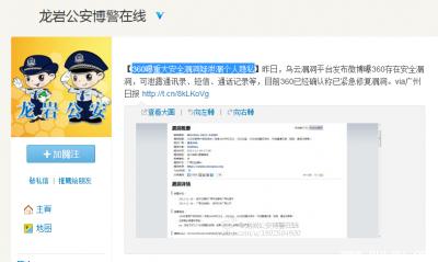 公安警示:360曝重大安全漏洞泄漏个人隐私