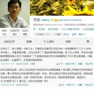 速途网CEO范锋:讨论自媒体不应望文生义