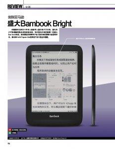 《数字通讯》:盛大Bambook Bright剑指亚马逊