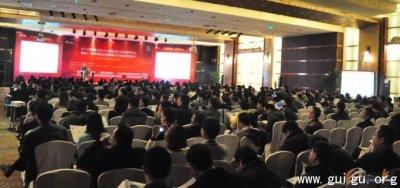 2014年中国工业与信息化融合发展高峰论坛落幕