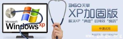 """XP今日停服 360保障""""后XP时代""""企业网络安全"""