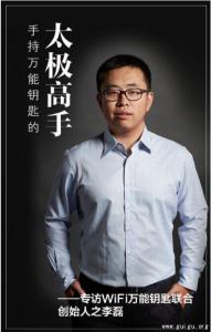 WiFi万能钥匙李磊:手持万能钥匙的太极高手