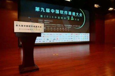 第九届中国软件渠道大会北京站召开 关注软件生态