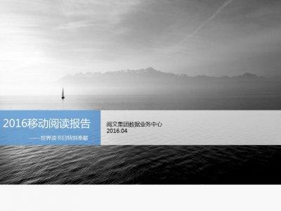《2016移动阅读报告》发布 世界读书日特别奉献