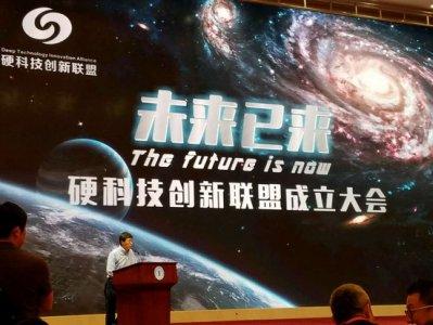硬科技创新联盟成立 众多机构联合构建生态