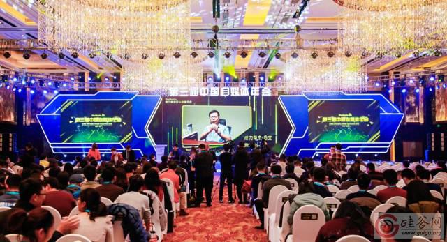 解放生产力 WeMedia第三届中国自媒体年会召开