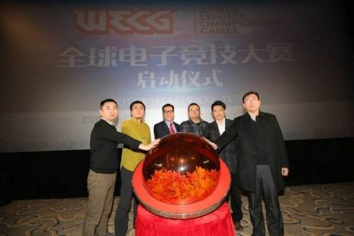 开启全民电竞时代 WECG全球电子竞技大赛启动