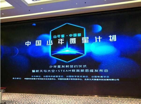 中国少年微星计划发布 学生可在教室操纵卫星