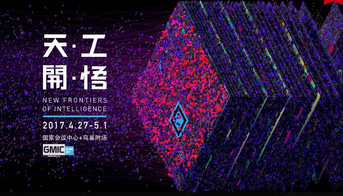 【北京活动】GMIC北京2017 全球移动互联网大会