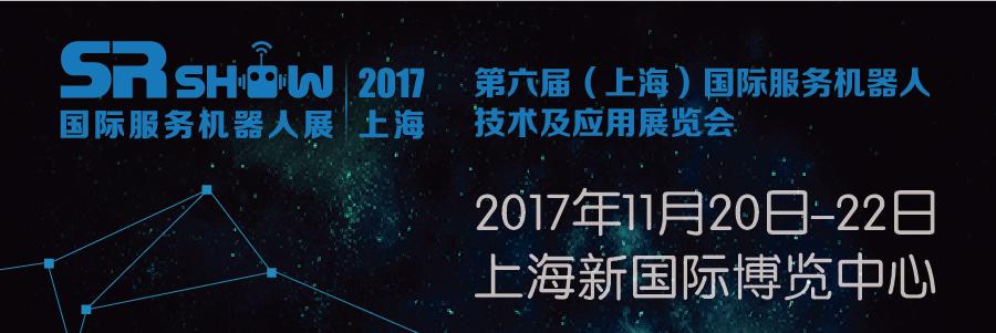 SR SHOW 2017国际服务机器人展全新起航,展位预定火热进行中…