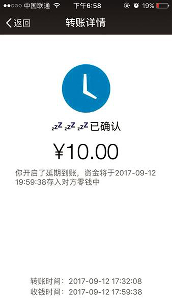支付平台延迟到账成摆设:仅延时 无法撤回
