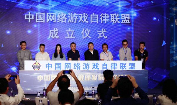 2017中国网络游戏健康发展高峰论坛在北京举行
