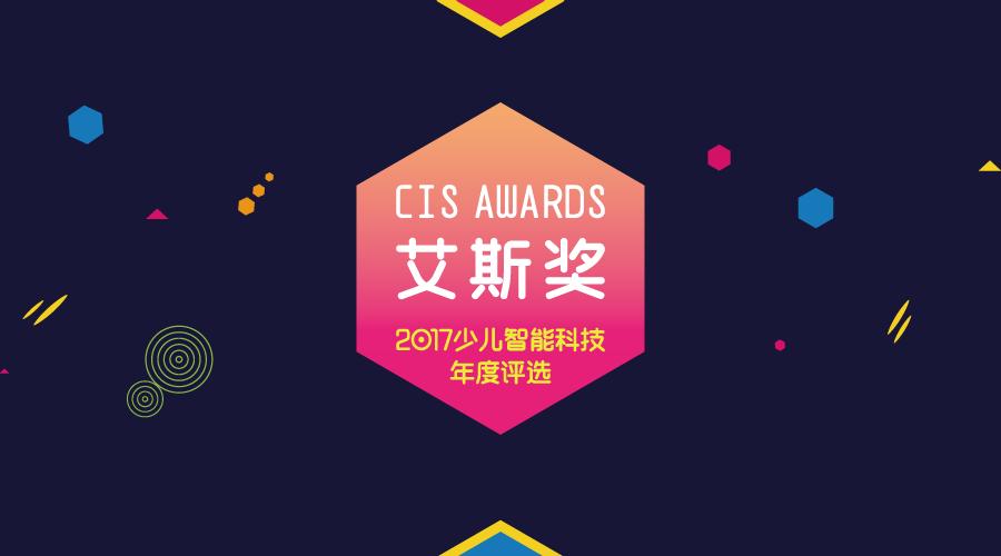 奖项微信封面.png