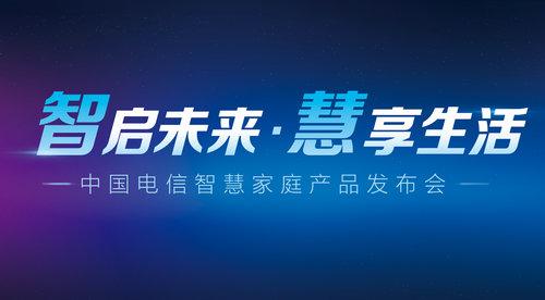 中国电信加快智慧家庭布局 推动行业发展做标杆