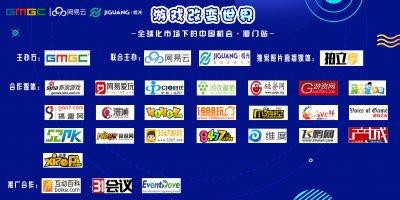 G+沙龙|全球化市场下的中国机会?厦门站报名通道正式开启!