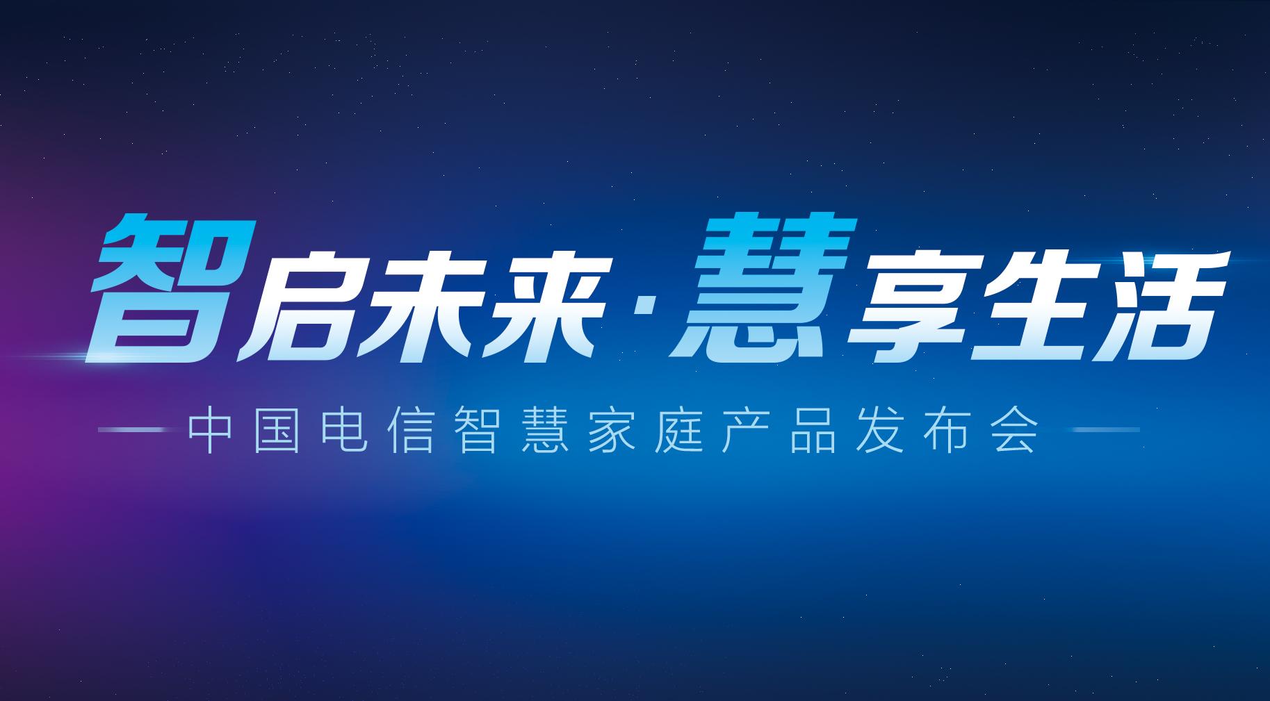 中国电信发布智能新品 落实网络强国构建智慧家庭