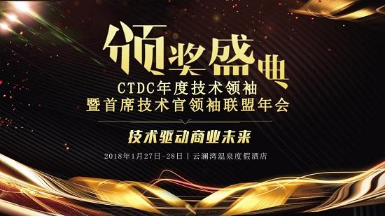"""""""CTDC年度技术领袖颁奖盛典""""评选活动报名启动"""