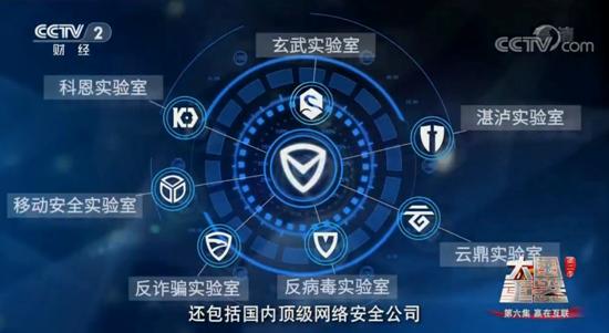 """护航网络安全第五空间 腾讯安全铸就""""大国重器"""""""