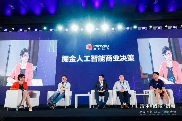 2018品友互动人工智能大会:MIP撬动AI决策市场