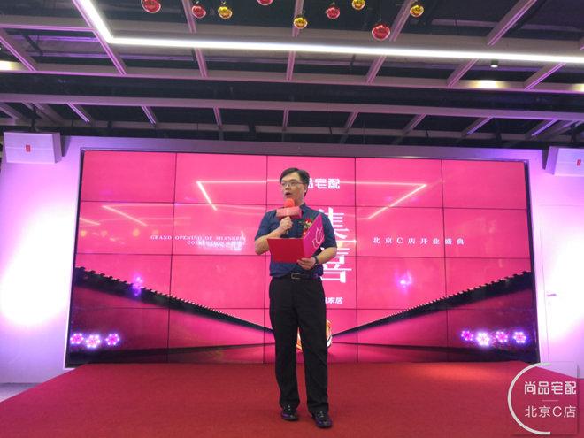 尚品宅配北京C店开业 引爆多业态生活方式新潮