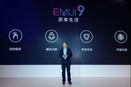 华为EMUI9.0首发适配安卓9.0 科技引领品质生活