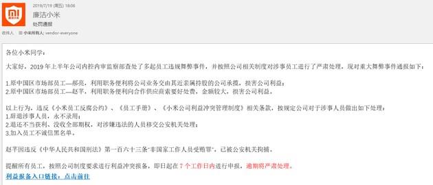 小米通报内部贪腐:两位市场员工已被辞退并问责