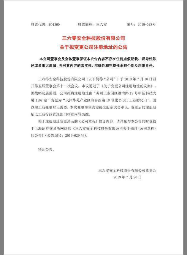 360公司迁至天津 不涉及具体业务、人员等方面的变动