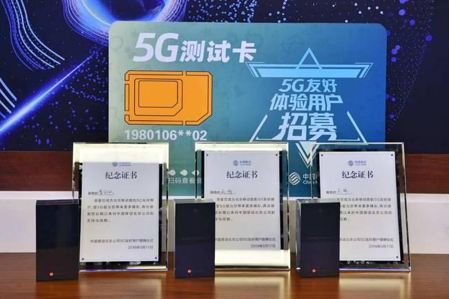 5G新号段下月放号,老用户不用换号就能用5G