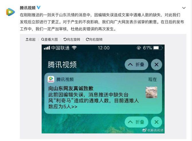 腾讯视频道歉:误推送吓的山东全省网友报平安