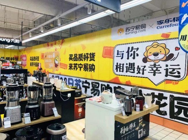 苏宁易购家乐福店,9月28日全中国同开超200店