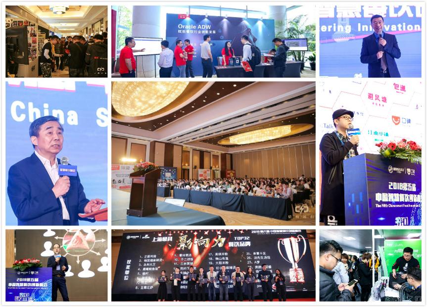 第七届中国智慧餐饮创新峰会将至 亮点抢先看
