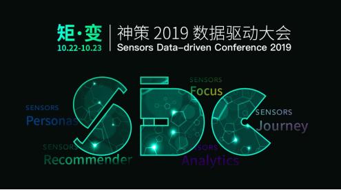 神策 2019 数据驱动大会举办,大数据行业矩变升级