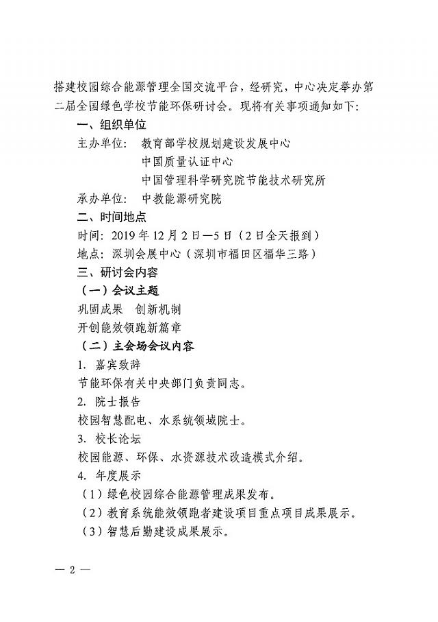 【会议通知】2019智慧学校后勤建设博览会暨全国绿色学校节能环保研讨会_12月在深圳举行!