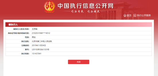 山西晋城一周天气预报_王思聪被法院列为被执行人 执行标的高达约1.5亿元