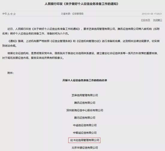 图片来源:中国人民银行网站