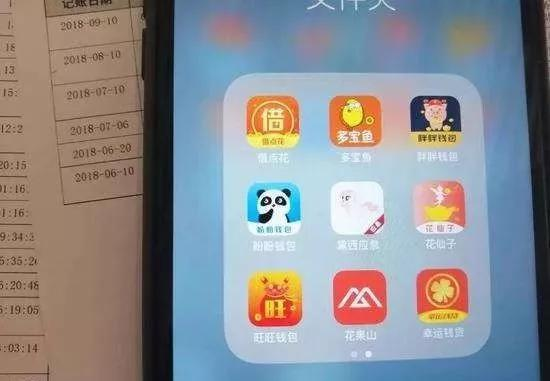 图:各种贷款App