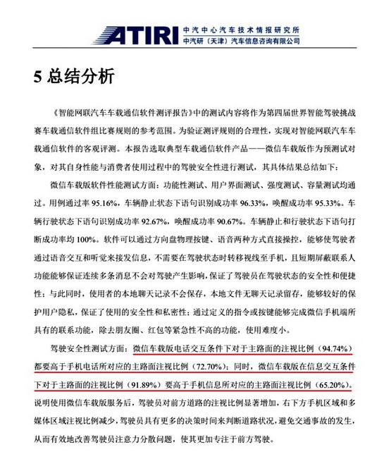 腾讯与广汽多款合作新车型亮相广州车展-图3