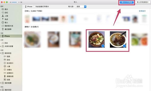 如何把iPhone的照片传到Mac电脑