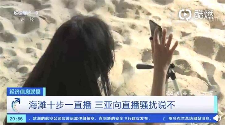 全民直播?一段三亚海滩可以同时出现百名主播!