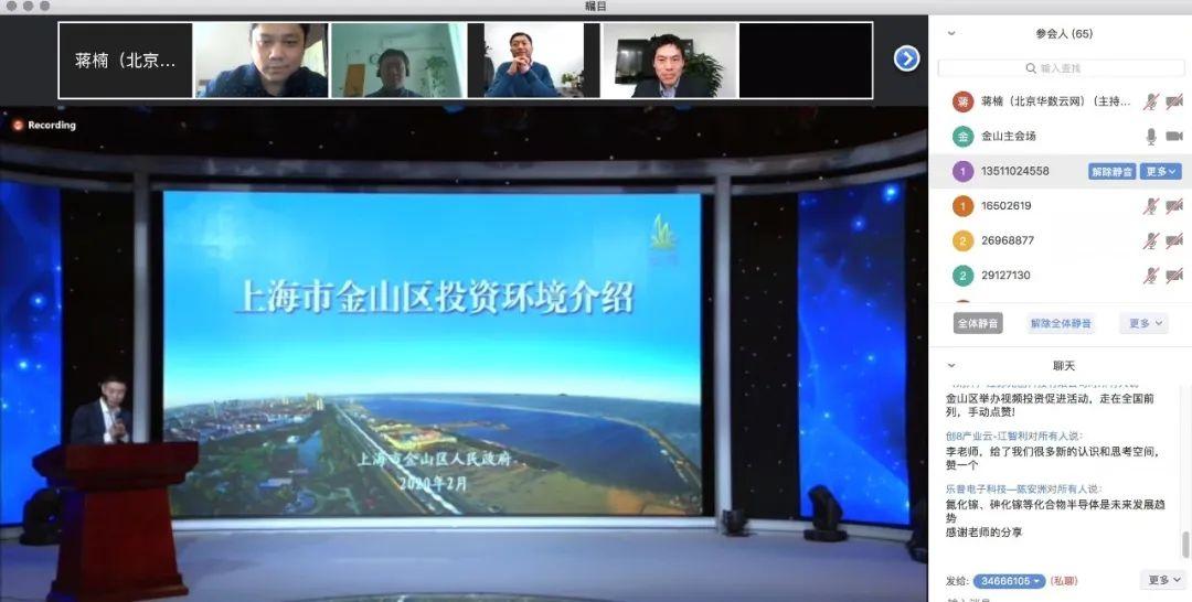 """上海金山举办半导体行业资源对接会,创8产业云助力""""云端""""招商"""