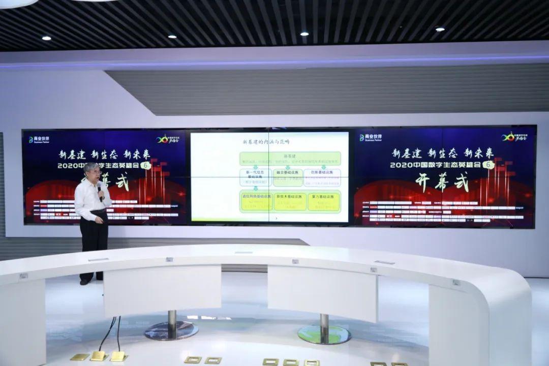 2020中国数字生态英雄月开启:新基建、新生态、新未来