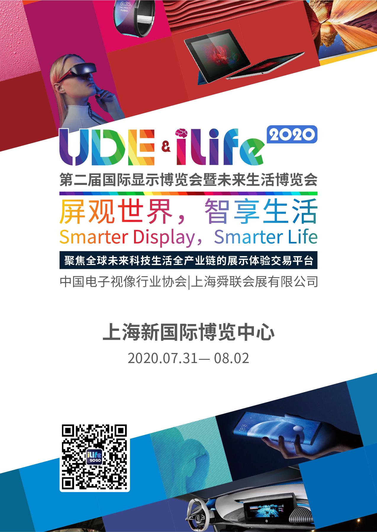 2020 ChinaJoy与UDEiLife 2020全面合作,展馆、观众互联互通